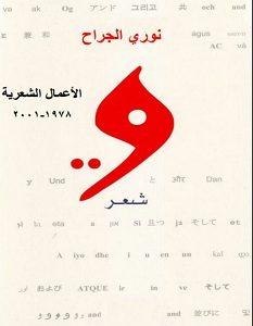 تحميل كتاب الأعمال الشعرية الكاملة pdf – نوري الجراح