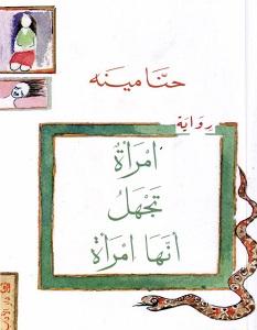 تحميل رواية امرأة تجهل أنها امرأة pdf – حنا مينه