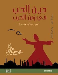 تحميل رواية دين الحب في زمن الحرب pdf – محمد جاد هزاع