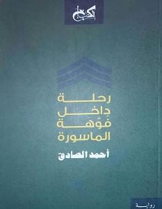 تحميل رواية رحلة داخل فوهة الماسورة pdf – أحمد الصادق