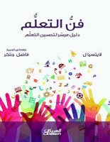 تحميل كتاب فن التعلم pdf – لايتسيال