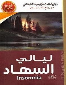 تحميل رواية ليالي السهاد pdf – نجيب الكيلاني