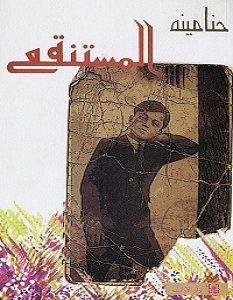 تحميل رواية المستنقع pdf – حنا مينه
