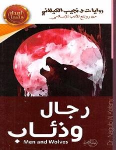 تحميل رواية رجال وذئاب pdf – نجيب الكيلاني
