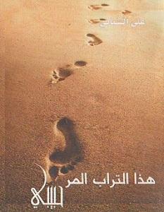 تحميل كتاب هذا التراب المر ..حبيبى pdf – على الشباني