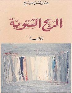 تحميل رواية الريح الشتوية لمبارك ربيع pdf