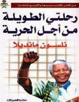تحميل كتاب رحلتي الطويلة من أجل الحرية pdf – نيلسون مانديلا