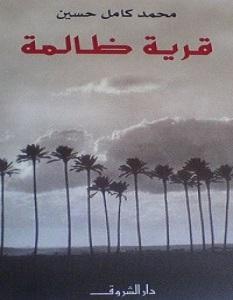 تحميل رواية قرية ظالمة pdf – محمد كامل حسين