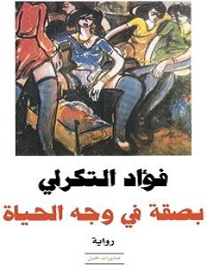 تحميل رواية بصقة فى وجه الحياة pdf – فؤاد التكرلي