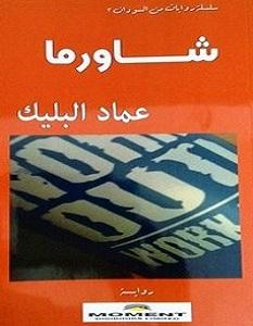 تحميل رواية شاورما pdf – عماد البليك