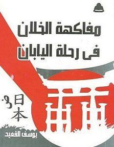 تحميل كتاب مفاكهة الخلان فى رحلة اليابان pdf – يوسف القعيد