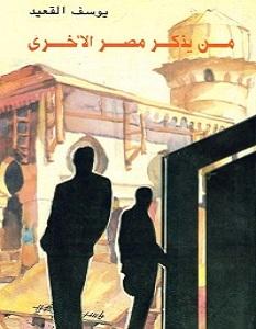 تحميل كتاب من يذكر مصر الأخرى pdf – يوسف القعيد