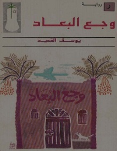 تحميل رواية وجع البعاد pdf – يوسف القعيد