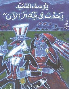 تحميل رواية يحدث فى مصر الآن pdf – يوسف القعيد