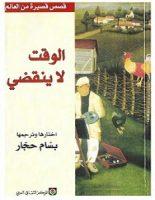 تحميل كتاب الوقت لا ينقضي pdf – بسام حجار