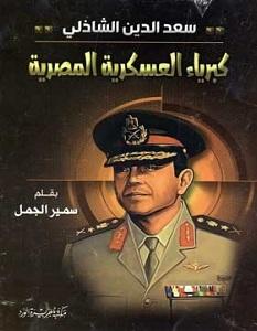تحميل كتاب سعد الدين الشاذلي كبرياء العسكرية المصرية pdf – سمير الجميل