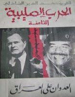 تحميل كتاب الحرب الصليبية الثامنة pdf – سعد الدين الشاذلي