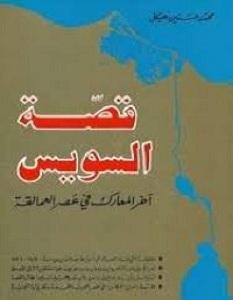 تحميل كتاب قصة السويس pdf – محمد حسنين هيكل