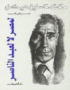 تحميل كتاب لمصر لا لعبد الناصر pdf – محمد حسنين هيكل