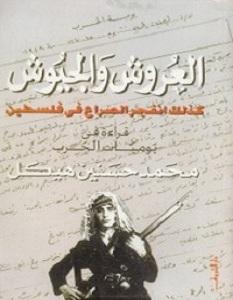 تحميل كتاب العروش والجيوش pdf – محمد حسنين هيكل