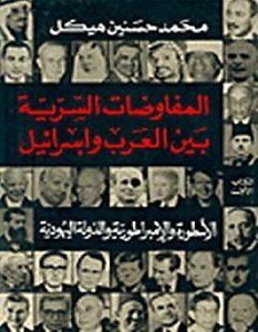 تحميل كتاب الأسطورة والإمبراطورية والدولة اليهودية pdf – محمد حسنين هيكل