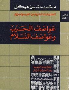 تحميل كتاب عواصف الحرب وعواصف السلام pdf – محمد حسنين هيكل