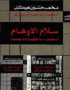 تحميل كتاب سلام الأوهام pdf – محمد حسنين هيكل