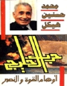 تحميل كتاب حرب الخليج أوهام القوة والنصر pdf – محمد حسنين هيكل