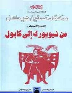 تحميل كتاب من نيويورك إلى كابول pdf – محمد حسنين هيكل