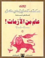 تحميل كتاب عام من الأزمات pdf – محمد حسنين هيكل