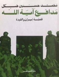تحميل كتاب مدافع آية الله قصة إيران والثورة pdf – محمد حسنين هيكل