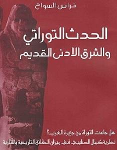 تحميل كتاب الحدث التوراتي والشرق الادني القديم pdf – فراس السواح