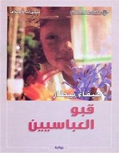 تحميل رواية قبو العباسيين pdf – هيفاء بيطار