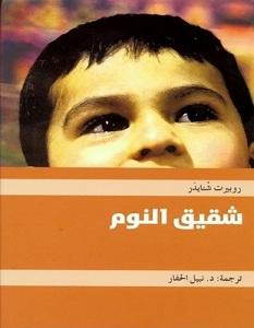 تحميل رواية شقيق النوم pdf – روبيرت شنايدر