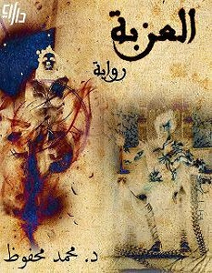 تحميل رواية العزبة pdf – محمد محفوظ