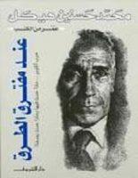 تحميل كتاب عند مفترق الطرق pdf – محمد حسنين هيكل