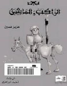 تحميل رواية بين الراكب والماشي pdf – عزيز نيسين