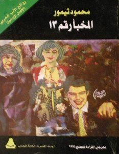 تحميل رواية المخبأ رقم 13 pdf – محمود تيمور