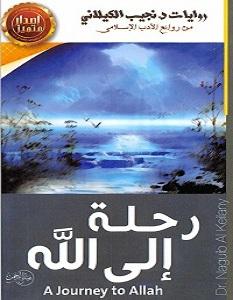 تحميل رواية رحلة إلى الله pdf – نجيب الكيلاني