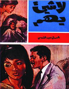 تحميل رواية لا شئ يهم pdf – إحسان عبد القدوس