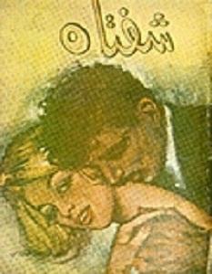 تحميل رواية شفتاه pdf – إحسان عبد القدوس
