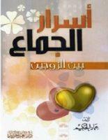 تحميل كتاب أسرار الجماع pdf – عماد الحكيم