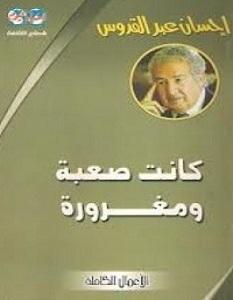 تحميل رواية كانت صعبة ومغرورة pdf – إحسان عبد القدوس