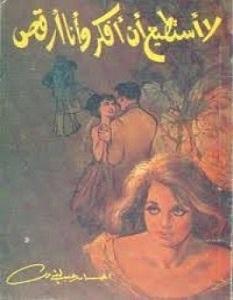 تحميل رواية لا أستطيع أن أفكر وأنا أرقص pdf – إحسان عبد القدوس