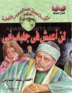 تحميل رواية لن أعيش في جلباب أبي pdf – إحسان عبد القدوس