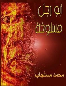 تحميل كتاب أبو رجل مسلوخة pdf – محمد مستجاب