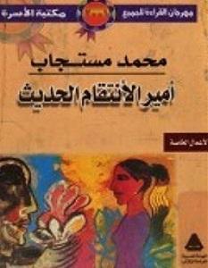 تحميل رواية أمير الإنتقام الحديث pdf – محمد مستجاب