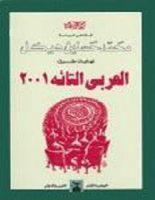 تحميل كتاب العربى التائه ٢٠٠١ pdf – محمد حسنين هيكل