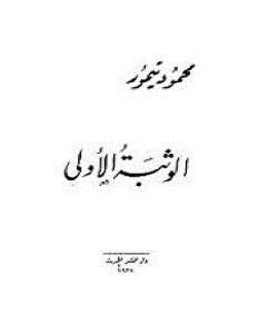 تحميل رواية الوثبة الأولى pdf – محمود تيمور