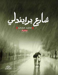 تحميل رواية شارع برايندلي pdf – ماجد محمد